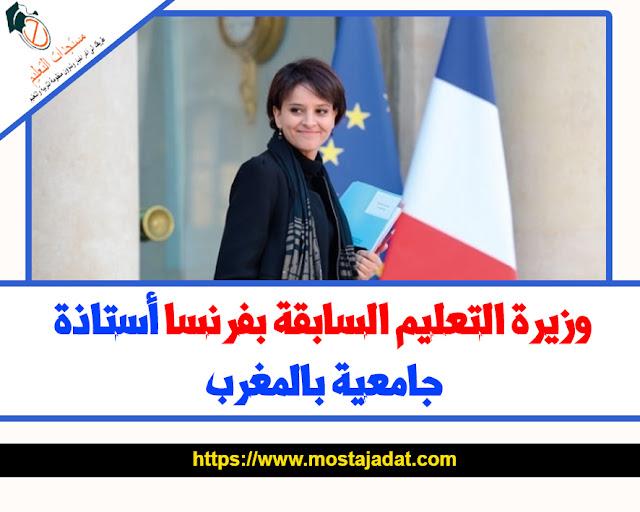 وزيرة التعليم السابقة بفرنسا أستاذة جامعية بالمغرب