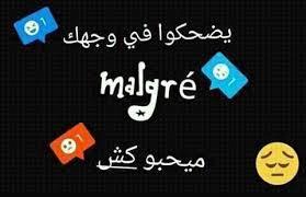 ستاتيات جديدة هبال مقصودة للاصدقاء 2020 شرات فيسبوك قصف للحبيب statu dz - الجوكر العربي