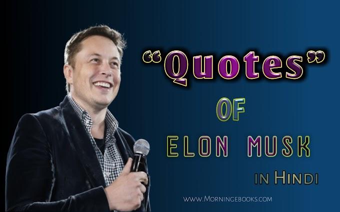 Elon Musk Quotes in Hindi |  एलन मस्क के अनमोल विचार