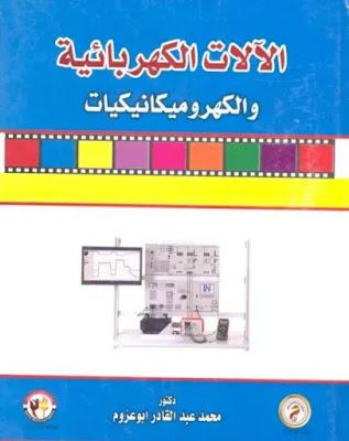 كتاب الآلات الكهربائية والكهروميكانيكيات - تحميل برابط مباشر