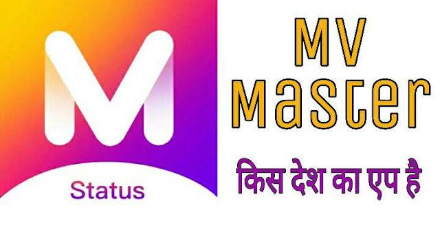 MV Master किस देश का App है