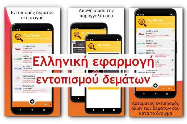 Tap2Track - Ελληνική εφαρμογή που εντοπίζει τα δέματά σου