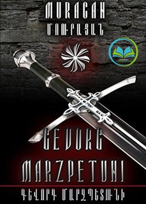 Gevorg Marzpetuni novel pdf by Muratsan