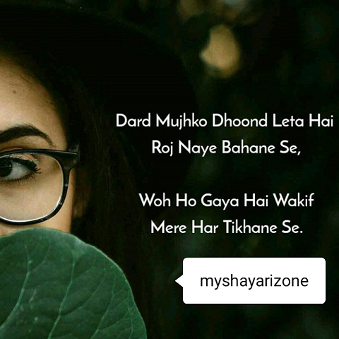Hindi Dard-e-dil SMS Image Picture SMS