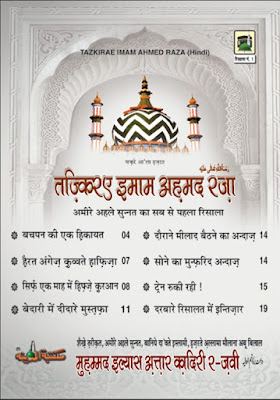 Download: Tazkirah-e-Imam Ahmad Raza Khan pdf in Hindi