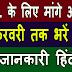 UP B.Ed. Syllabus | U.P B.Ed. syllabus in hindi | यूपी बीएड स्लेबस इन हिन्दी