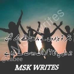 Sad Poetry For Friends In Urdu
