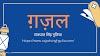 hindi ghazal, ग़ज़ल,Ghazal (ग़ज़ल),राजपाल सिंह गुलिया झज्जर , हरियाणा