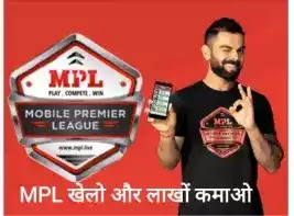 MPL Se Paise Kaise Kamaye In Hindi , MPL Ki Id Kaise Banaye , Mobile Premier League Download, MPL Game Kya Hai ,MPL Kaise Khela Jata Hai, MPL Game Kya Hai ,MPL Kaise Khela Jata Hai,