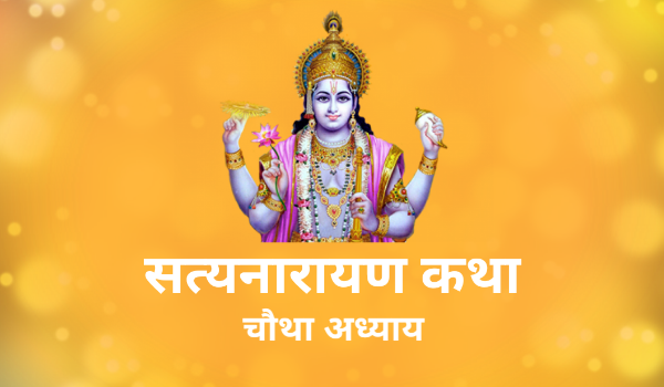 Satyanarayan Katha Chapter Fourth |  In Hindi | Astha Darbaar