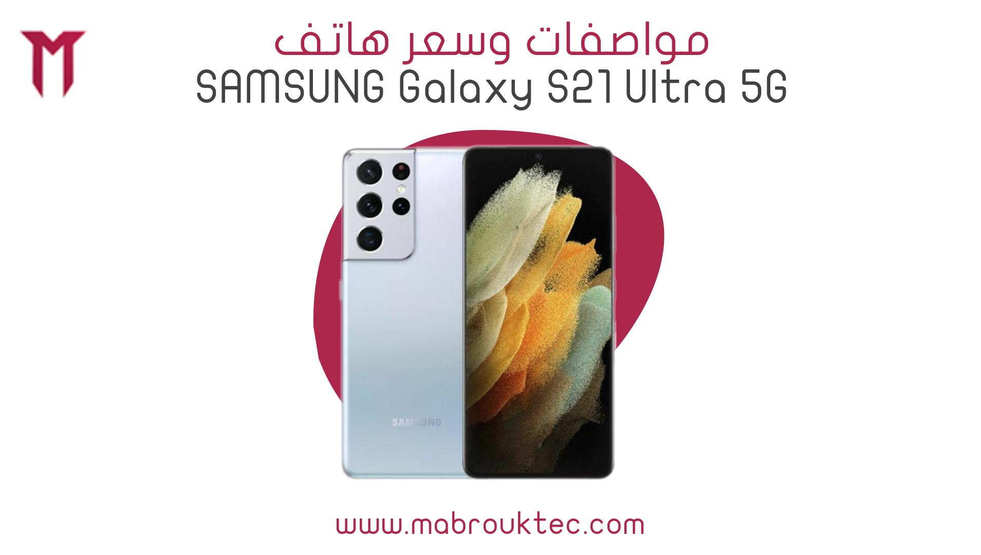 هاتف Samsung Galaxy S21 Ultra 5G الجديد