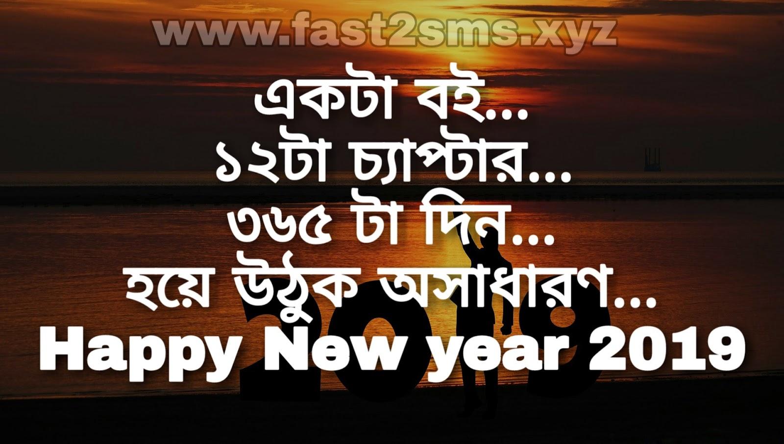 Happy Bengali New Year 1422 fb post in 2019