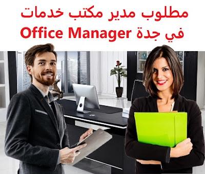 وظائف السعودية مطلوب مدير مكتب خدمات في جدة Office Manager