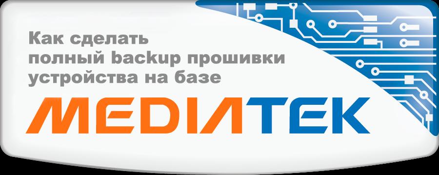 www Decker su: Как сделать Backup прошивки с помощью SP Flash Tool