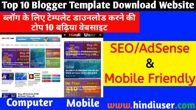 blogger ke liye template download karne ke liye top website