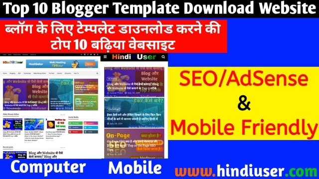 Blogger के लिए Best Template Download करने की Top 10 Websites