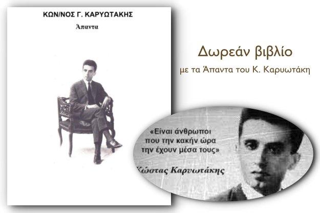 «Τα Άπαντα» του Κωνσταντίνου Καρυωτάκη - Δωρεάν βιβλίο