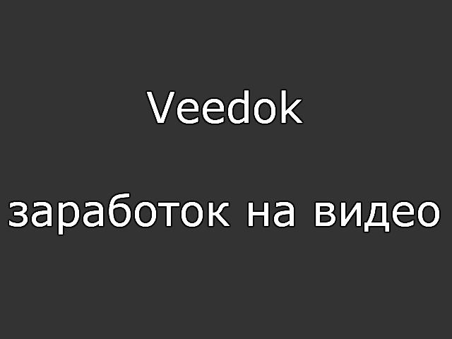 Veedok - заработок на видео