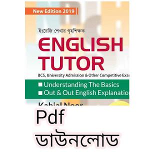 ইংরেজি শেখার গৃহশিক্ষক - English tutor pdf