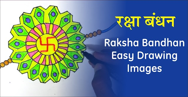 [New 2020] Raksha Bandhan Drawing Images free Download | Easy Rakhi Drawing