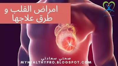 امراض القلب و اسبابها و كيفية علاج مرض القلب Heart diseases
