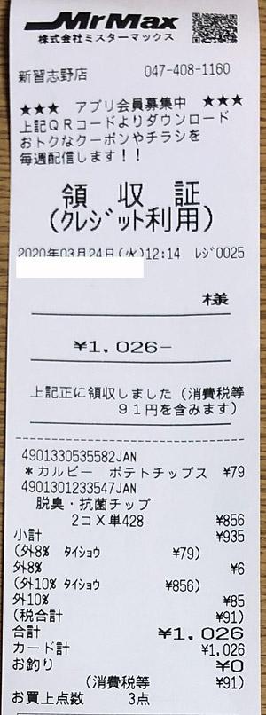 MrMax ミスターマックス 新習志野店 2020/3/24 のレシート
