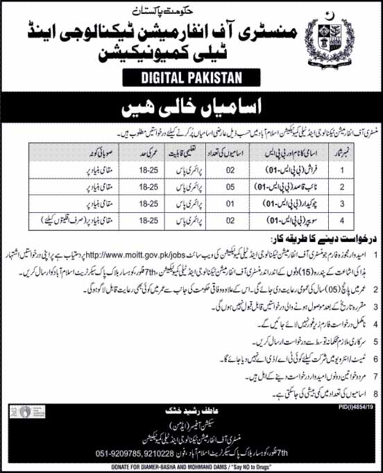 Ministry of Information Technology & Telecommunication Jobs For Farash, Naib Qasid and Others February 2020