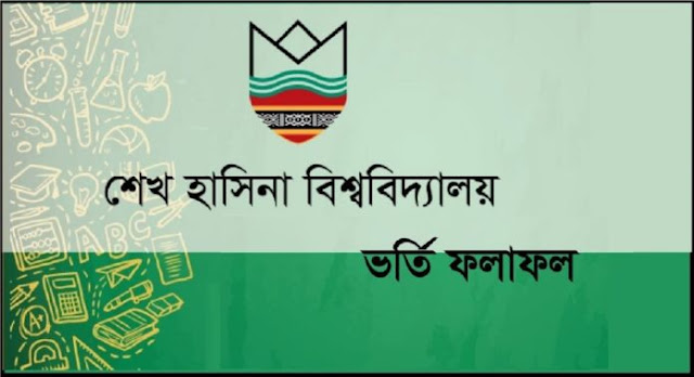 Sheikh Hasina University Admission Test Result