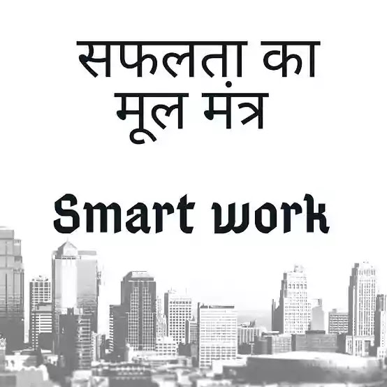 Safalta ka mool mantra  | Smart work Vs Hard work.