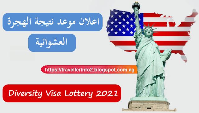 عاجل تاجيل موعد نتيجة الهجرة العشوائية لوترى 2021