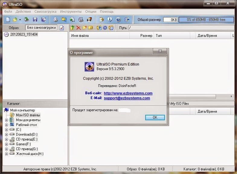 Download UltraISO Premium 9.62 Full Keygen