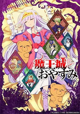 Maoujou De Oyasumi Capítulo 8