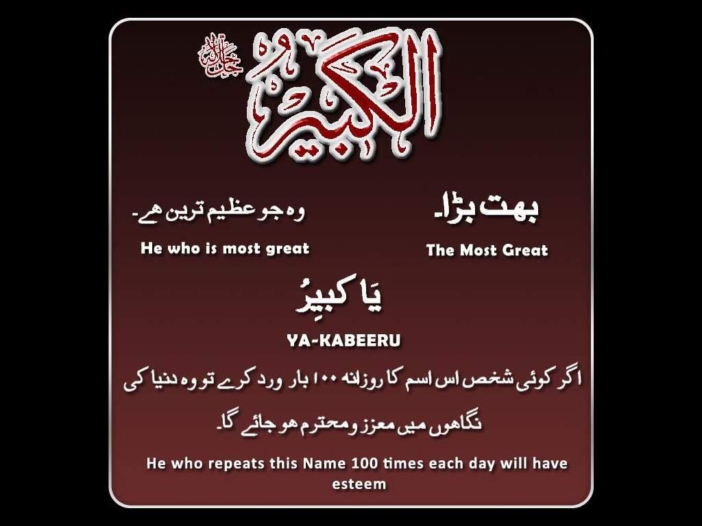 99 Names Of Allah Wallpaper In Urdu