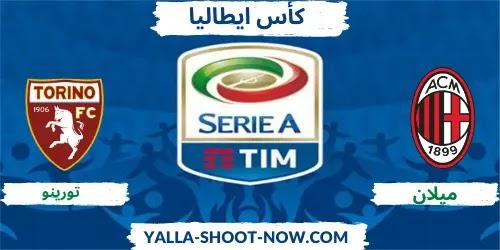 تقرير مباراة ميلان وتورينو كأس ايطاليا