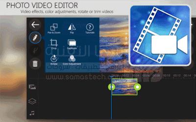 برنامج Power Director لتصميم الفيديو (اندرويد)