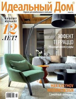 Читать онлайн журнал<br>Идеальный дом (№11 ноябрь 2016)<br>или скачать журнал бесплатно