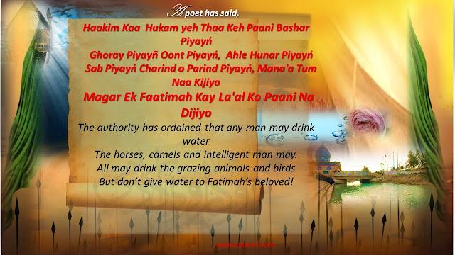 muharram events of karbalaa allama kokab noorani okarvi