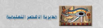 نتيجة الشهادة الاعدادية الترم الثانى بمحافظة الاقصر 2018 من مديرية التربيه والتعليم