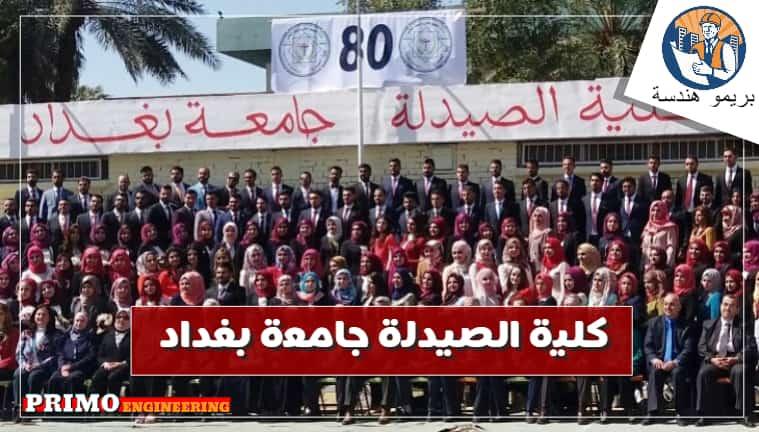 كلية هندسة جامعة بغداد-بريمو هندسة