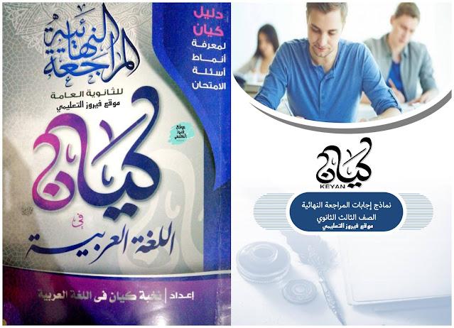 تحميل كتاب كيان المراجعة النهائية في اللغة العربية كامل للصف الثالث الثانوى 2021