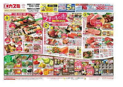 【PR】フードスクエア/越谷ツインシティ店のチラシ5月10日号