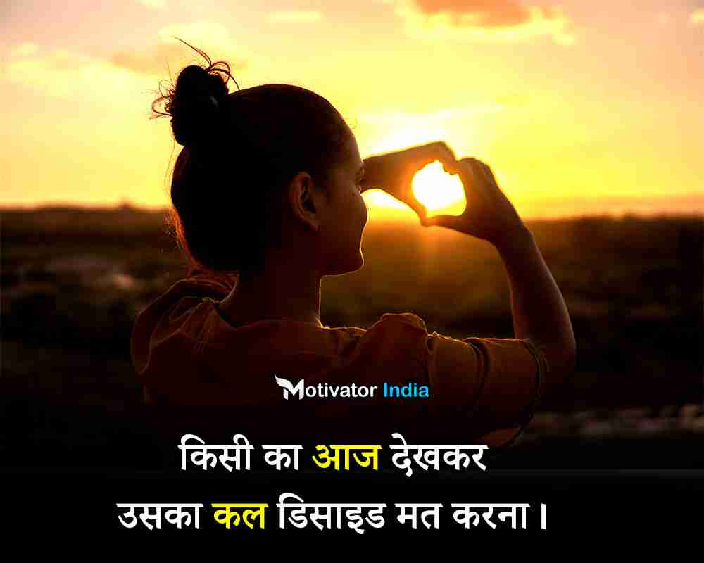 motivational quotes in hindi, motivational quote, hindi motivational quotes, quotes in hindi, inspirational quotes in hindi, motivational thought, motivational quotes hindi, hindi motivational quote, best motivation in hindi, quotes for motivation, inspirational quotes in hindi, quotes, motivational quotes hindi me, hindi motivational quotes for student, motivational shayari hindi, motivational quotes for study in hindi