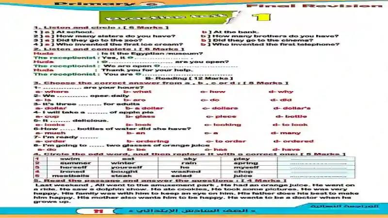 10 امتحانات لغة انجليزية للصف السادس الابتدائى الترم الاول 2021 مطابقة لاخر المواصفات