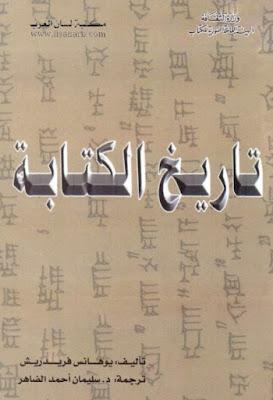 تاريخ الكتابة - يوهانس فريدريش , pdf