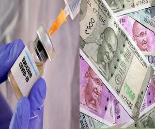 कोरोना वैक्सीन की लागत का अनुमान लगाने में जुटी सरकार, जानिए कितने करोड़ का आ सकता है खर्च