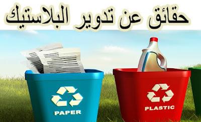 أربع حقائق عن إعادة تدوير البلاستيك