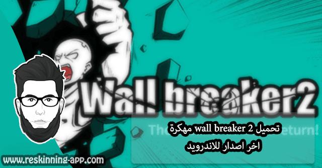 تحميل wall breaker 2 مهكرة اخر اصدار للاندرويد