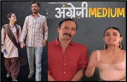 Irrfan Khan, Radhika Madan, Angrezi Medium, Bollywood