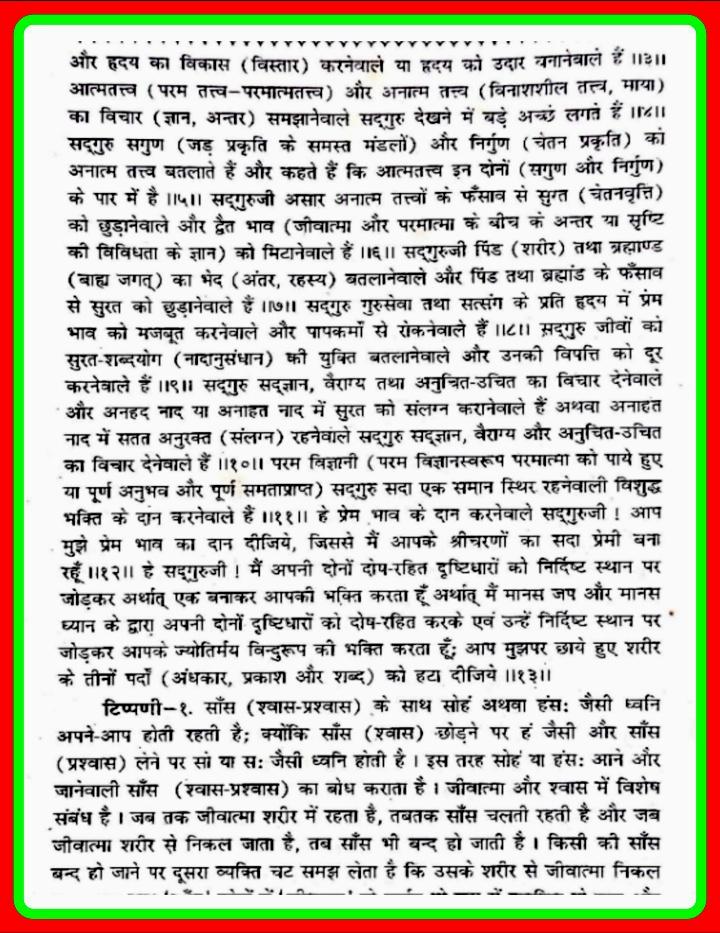 """P30, Satmat Satsang Weekly Guru Kirtan, """"भजु मन सतगुरु, सतगुरु, सतगुरु जी। पदावली भजन 30 का भावार्थ, टिप्पणी"""