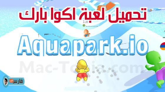 لعبة اكوا بارك,تحميل لعبة aquapark.io,تنزيل لعبة اكوا بارك,تحميل لعبة اكوا بارك,لعبة aquapark.io,لعبة aquapark اكوا بارك,تنزيل لعبة aquapark.io,تحميل لعبة aquapark.io مهكرة,تحميل لعبة aquapark.io للاندرويد,تنزيل لعبة aquapark,لعبة aquapark io تنزيل,رابط تحميل لعبة aqua park. io,كيف تشغل لعبة aquapark.io,لعبة aquapark,تحميل لعبة aquapark,اكوا بارك,تحميل لعبة aqua park للاندرويد,كيف تحمل لعبة aquapark. io,كيف تنزل لعبة aqua park,لعبة aquapark io,رابط لعبة aqua park,لعبة aqua park